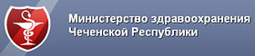 Министерство здравоохранения Чеченской Республики