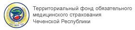 Территориальный фонд обязательного медицинского страхования Чеченской Республики