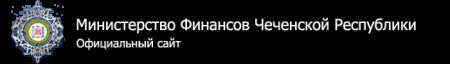 Министерство финансов Чеченской Республики